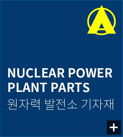 원자력발전소 품목